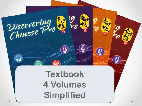 Discovering Chinese Pro App Companion Textbook _New Edition_Simplified 奇妙中文Pro课本