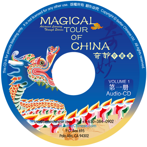 Magical Tour of China Audio CD