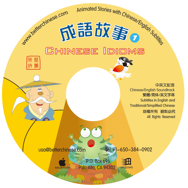 Chinese Idioms (Volume 1)   CD-ROM 成语故事-1