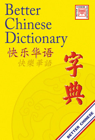 My First Chinese Dictionary