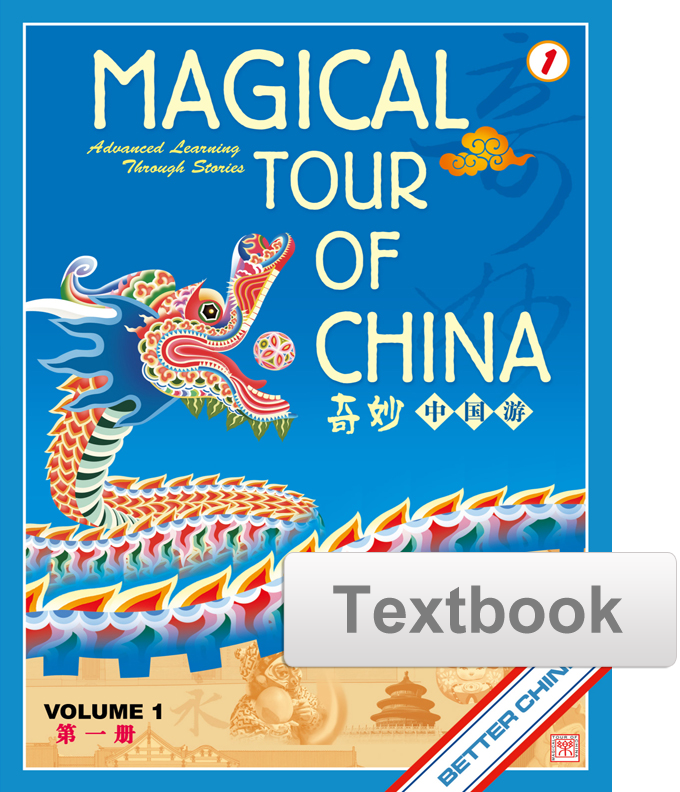 Magical Tour of China Textbook - Simplified 奇妙中国游课本
