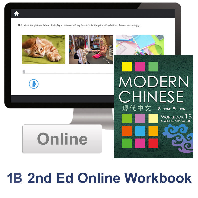 Modern Chinese Online Workbook 1B 现代中文 电子练习册 1B