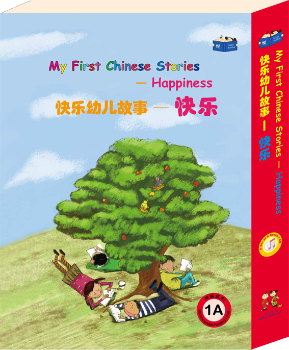 Happiness - My First Chinese Stories  - Simplified/English/Pinyin