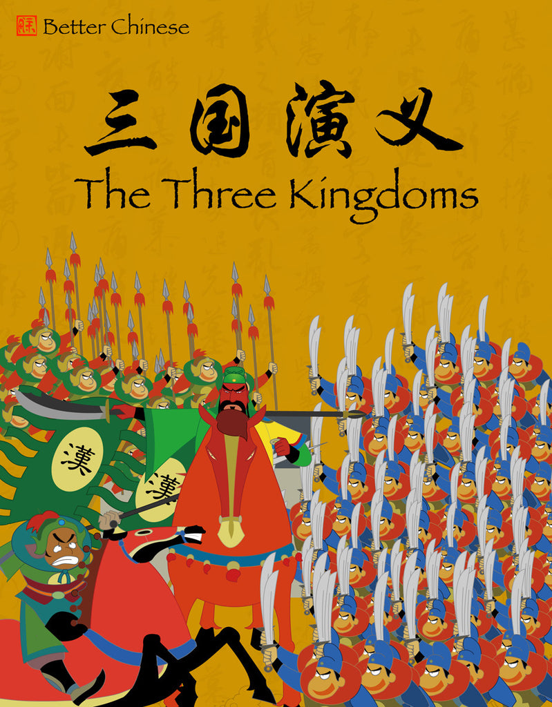Three Kingdoms Book - Simplified