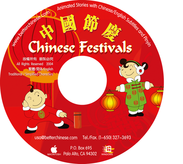 Chinese Festivals    CD-ROM 中国节庆