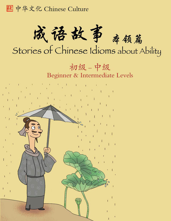 Stories of Chinese Idioms-Abt Ability-Beg./Int. - Simplified 成语故事本领篇(初级/中级)