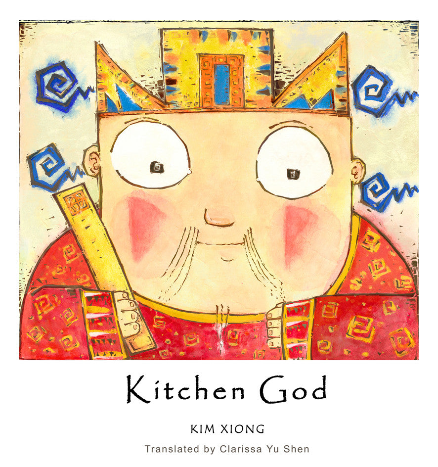 Kitchen God - English 灶王爷