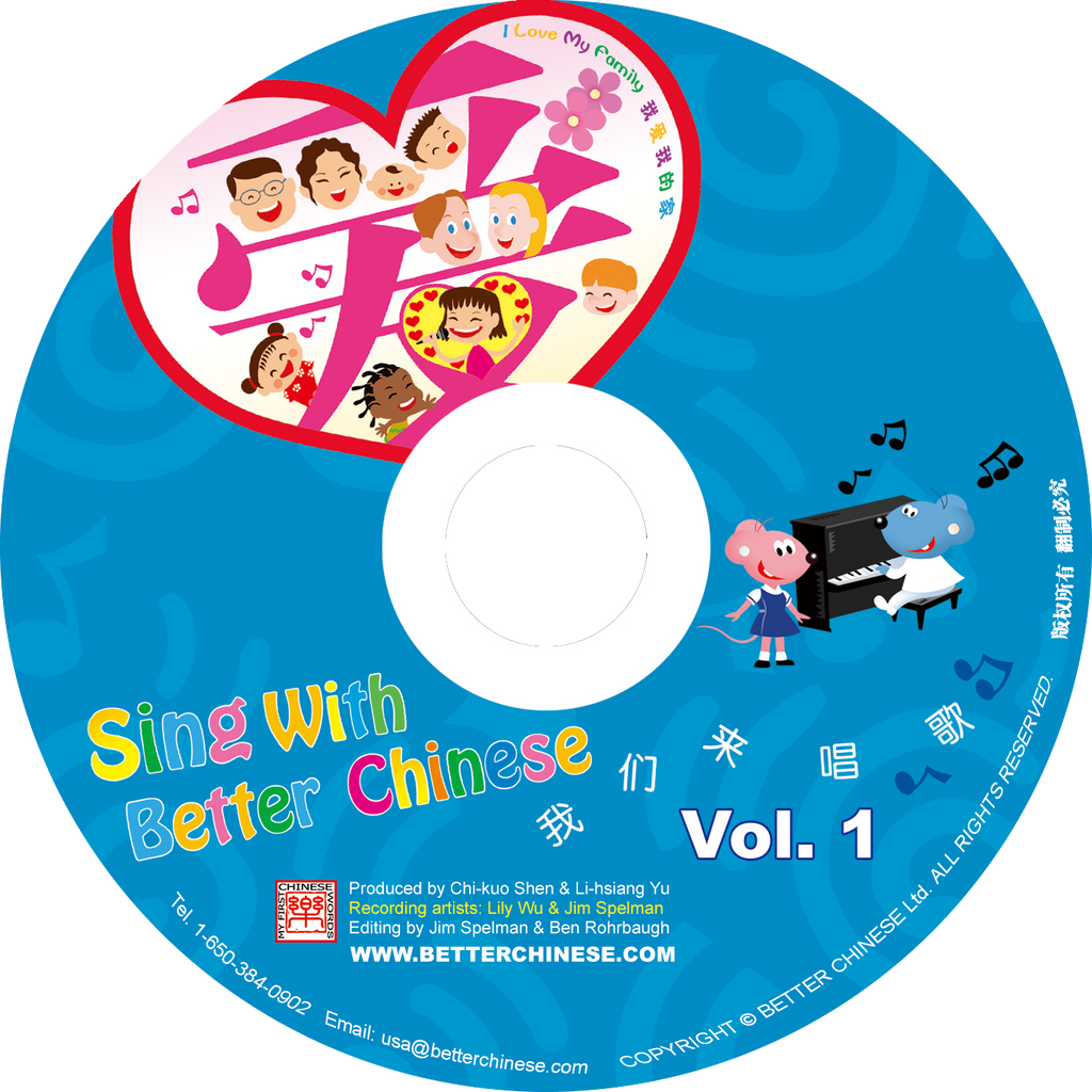 Sing With Better Chinese Audio CD Set (1-4)