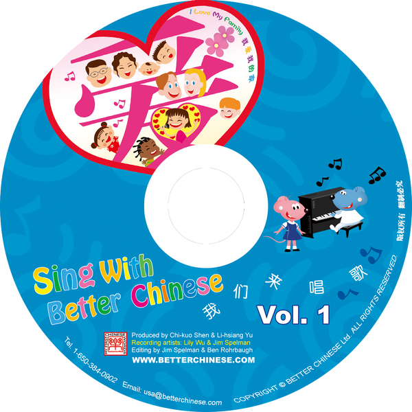 Sing With Better Chinese Audio CD Set (1-4) 我们来唱歌CD(1-4)