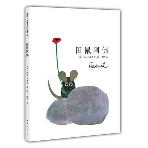 Frederick - Simplified Chinese 田鼠阿佛