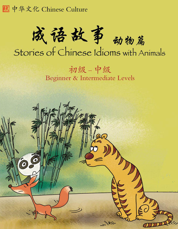 Stories of Chinese Idioms w/ Animals- Beg./Int. - Simplified 成语故事动物篇(初级/中级)