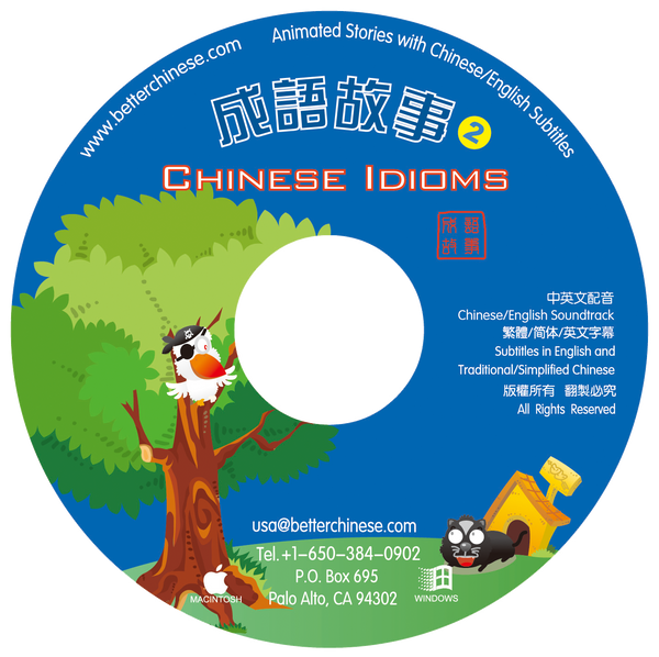 Chinese Idioms (Volume 2)   CD-ROM 成语故事-2