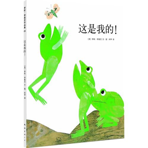 It's Mine - Simplified Chinese 这是我的!