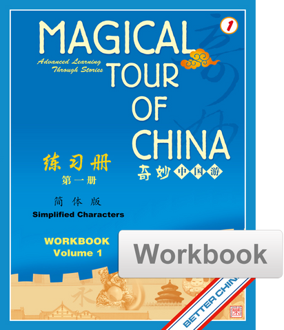 Magical Tour of China Workbook - Simplified
