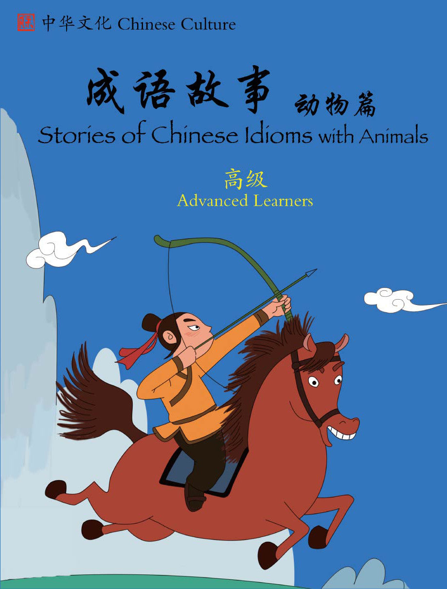 Chinese Idioms-w/ Animals - Intermediate/Advanced 1 - Simplified 成语故事动物篇(高级)