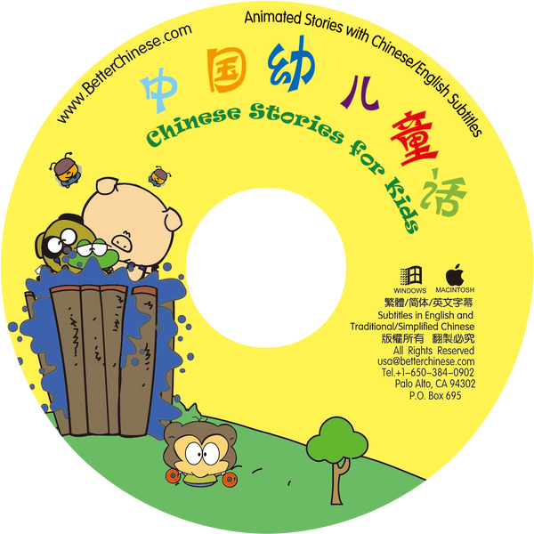 Chinese Stories for Kids CD-ROM 中国幼儿童话