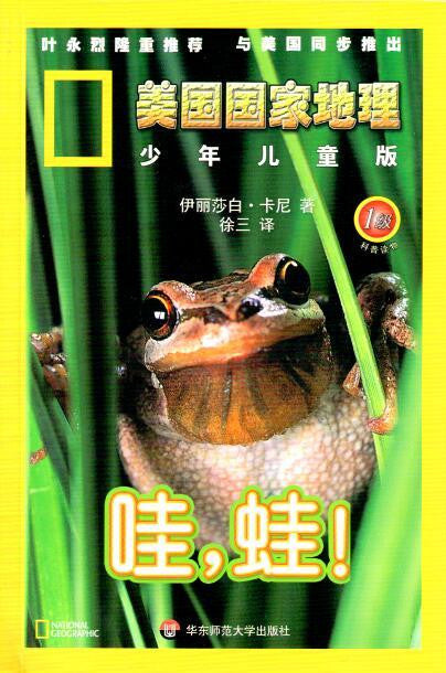 Frogs: National Geographic (Kids Edition) 哇,蛙!