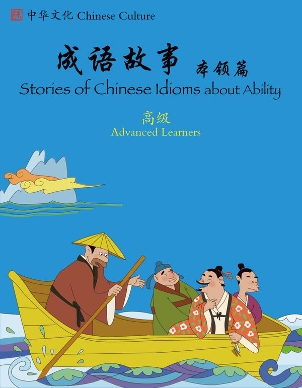 Chinese Idioms- About Ability -Intermediate/Advanced 2 - Simplified 成语故事本领篇(高级)