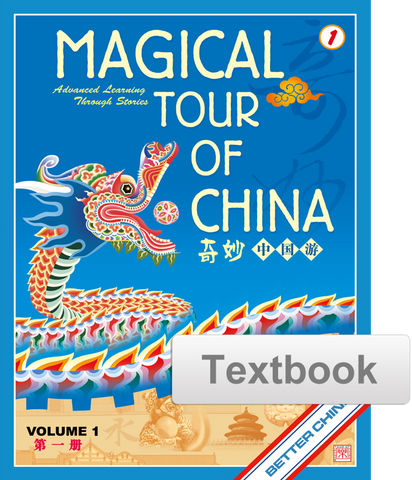 Magical Tour of China Textbook - Simplified
