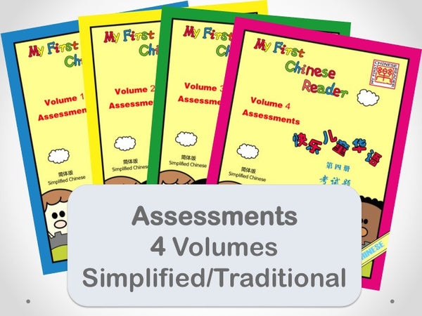 My First Chinese Reader Assessment Pack 快乐儿童华语考试题