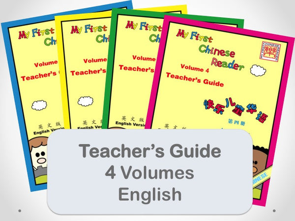 My First Chinese Reader Teacher's Guide - English 快乐儿童华语教师指引