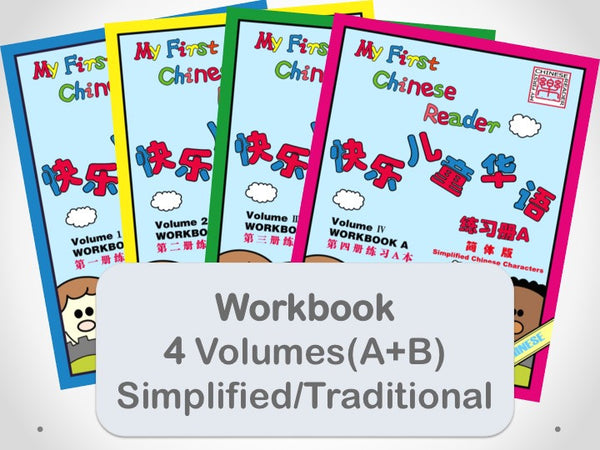 My First Chinese Reader Workbook Set (A+B) 快乐儿童华语练习册