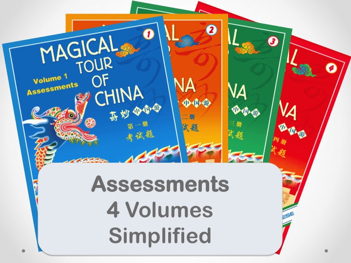 Magical Tour of China Assessment Pack - Simplified 奇妙中国游考试题