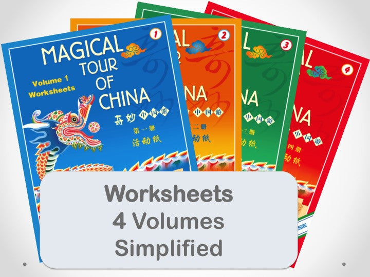 Magical Tour of China Worksheets - Simplified 奇妙中国游活动纸