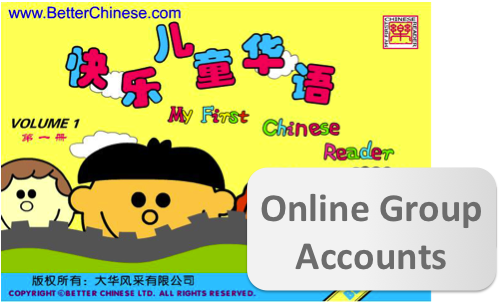 My First Chinese Reader Online Group License (20 accounts)