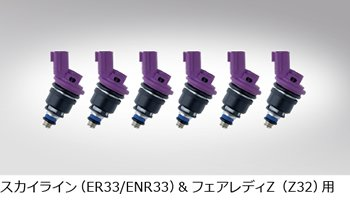 CUSCO Deatsch Werks Large Capacity Injectors  For NISSAN Skyline E (C) R33 ENR33 01J-00-0550-6
