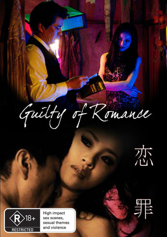 Guilty Of Romance (DVD, 2012) * Monster Pictures *