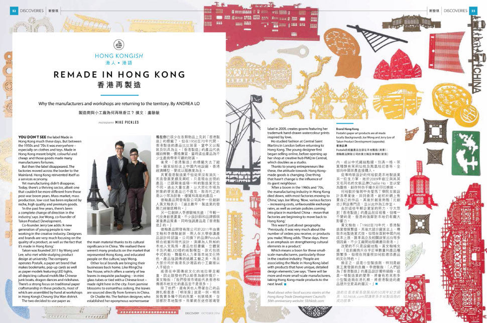 We are introduced in Cathay Pacific Discovery Magazine