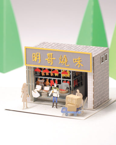 Siu Mei Shop - FingerART Hong Kong Story - POSTalk