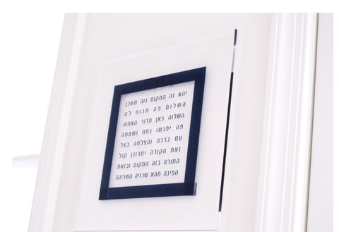 Lucite Birkat Habayit/ blessing for the home wall hang.