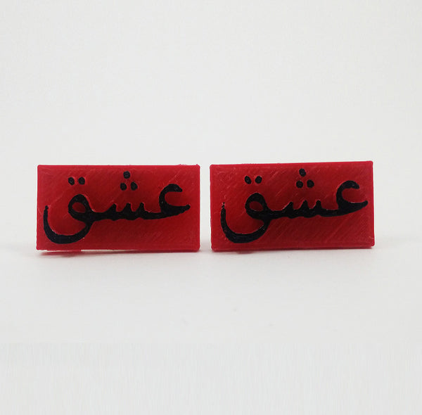 Love - Persian Cufflinks