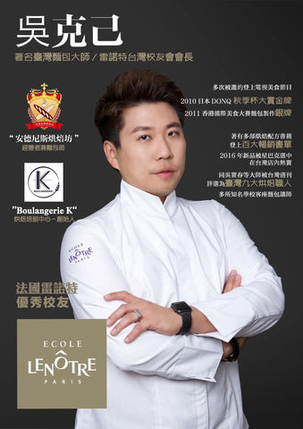 T.B.A. 2021 Bake with Taiwanese Chef Katsumi Wu (吳克己師傅)