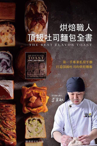 T.B.A. 2021 Bake with Taiwanese Chef Lee, Yi-Jung (李宜融師傅)