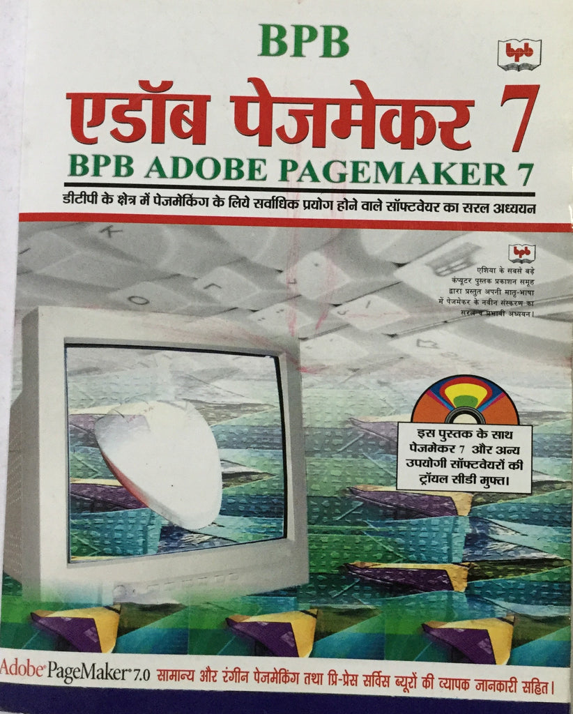 BPB Adobe Pagemaker 7 (Hindi)