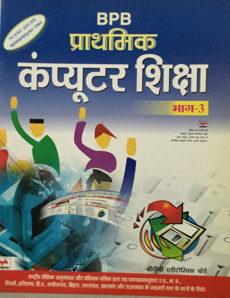 BPB Prathmik Computer Shiksha - Vol.3 (Hindi)  books