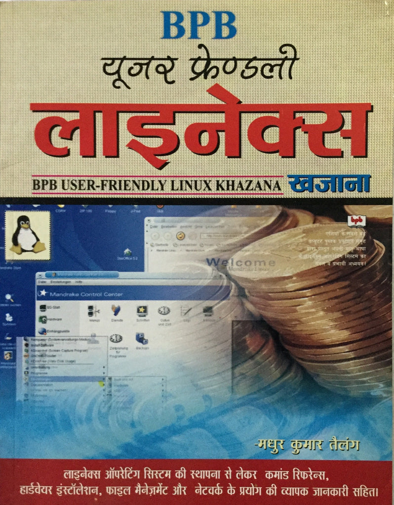 BPB User Friendly Linux Khazana (Hindi) books