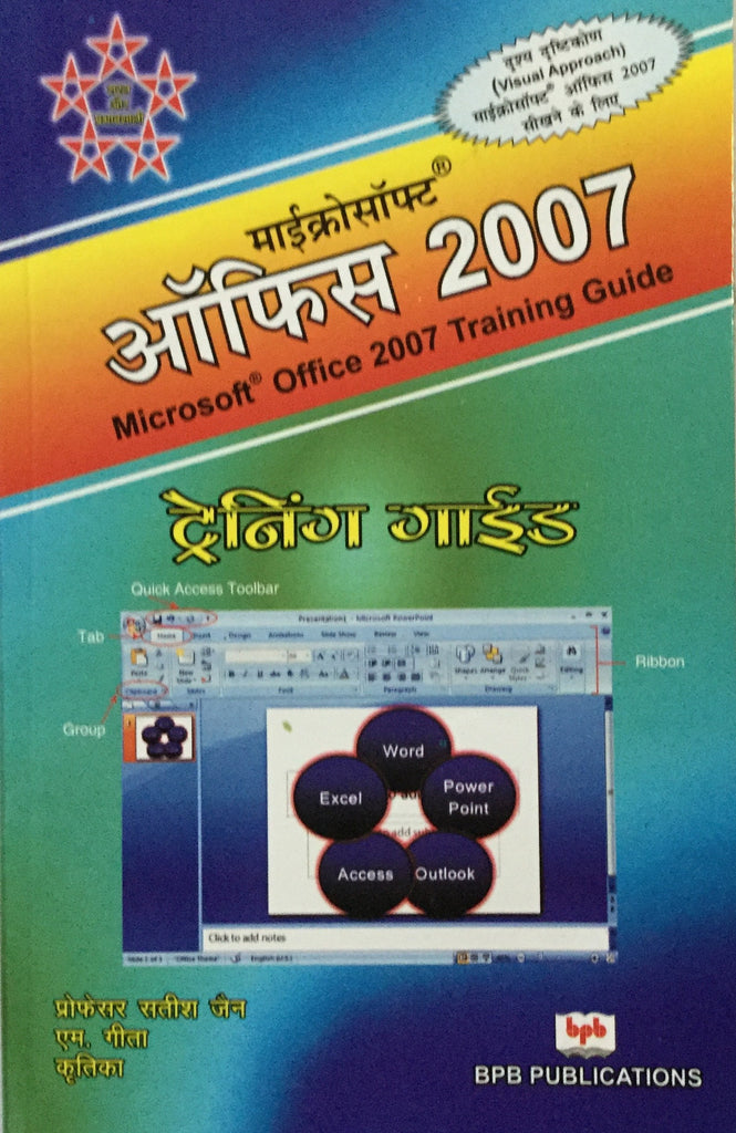 MS Office 2007 Training guide (Hindi) online books