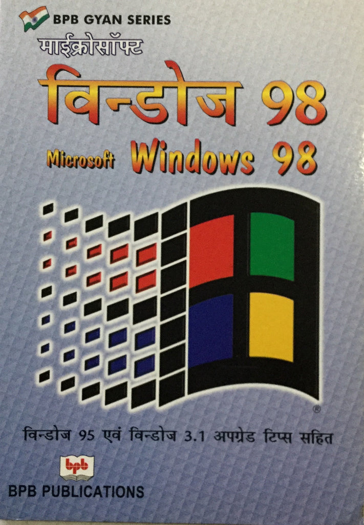 Windows 98  (Hindi) books