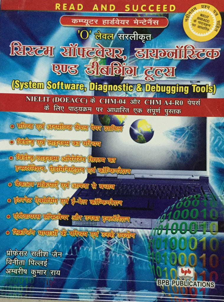 O' Level Course System Software Diagonostic & Debugging Tools (Hindi)