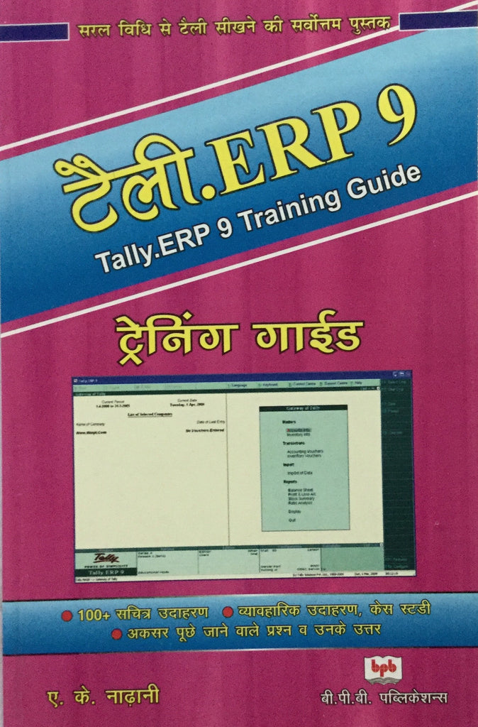 Tally .ERP 9 Training Guide (Hindi) books