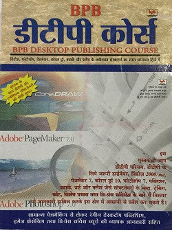 DTP Course (Hindi) By BPB