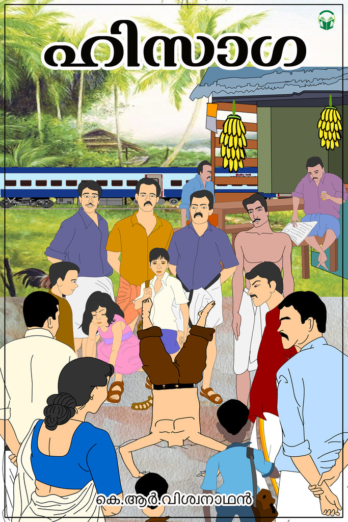 ഹിസാഗ - Kathacafe - Malayalam Audio Books