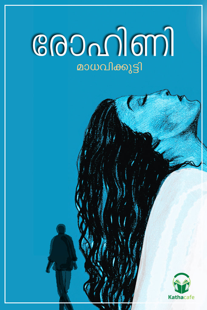 രോഹിണി - Kathacafe - Malayalam Audio Books