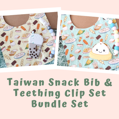 Baby Gift Set - Taiwan Snack Bib & Teething Clip Set Bundle
