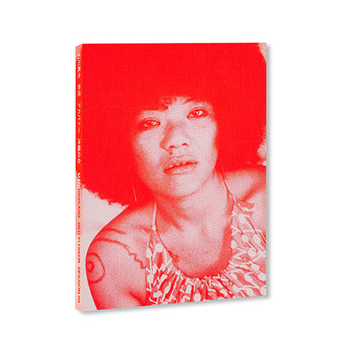 REVIEW:RED FLOWER, THE WOMEN OF OKINAWA / 赤花 アカバナー、沖縄の女 by Mika Kobayashi(Photo Critic / Guest Researcher at National Museum of Modern Art, Tokyo)