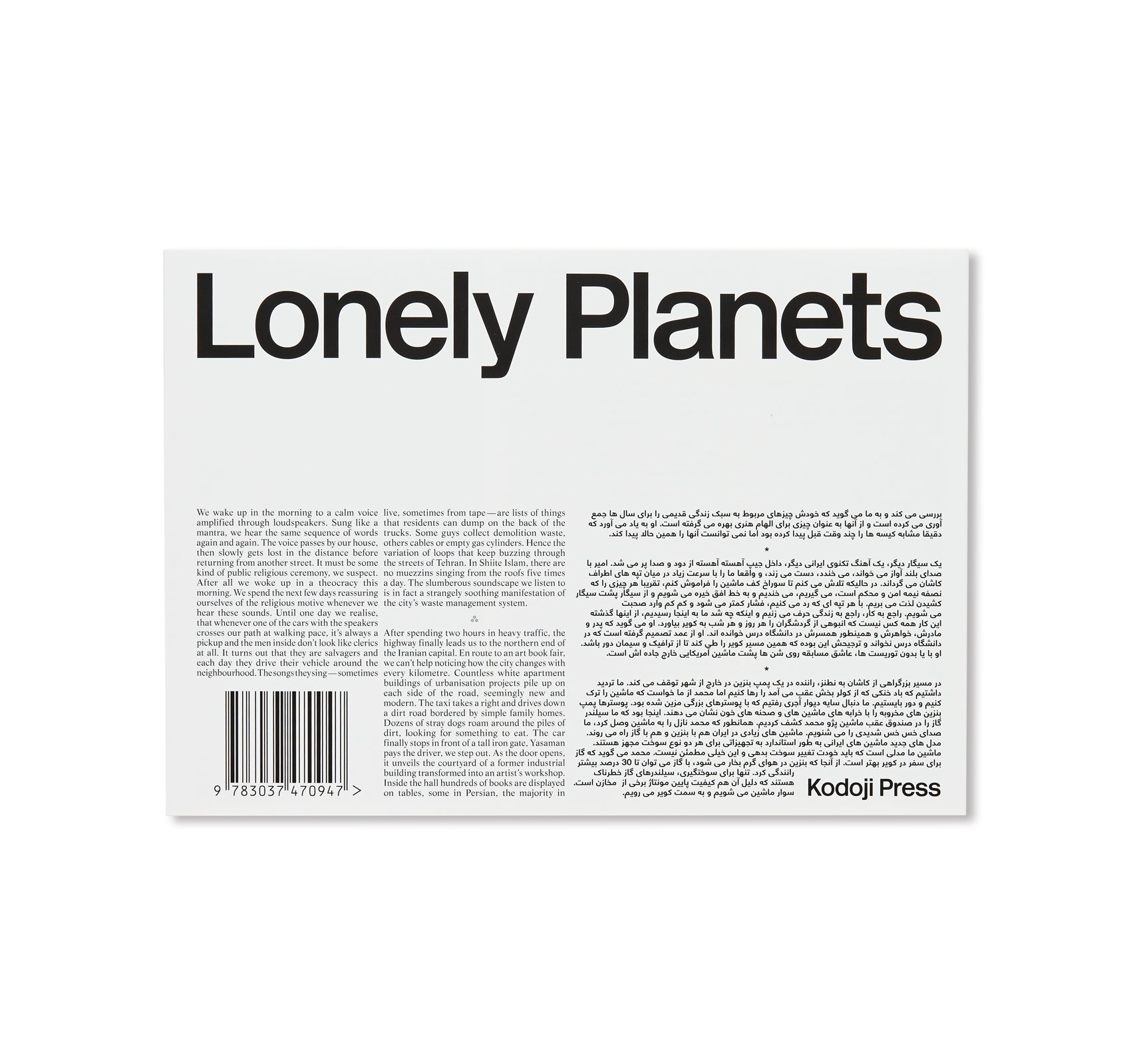 LONELY PLANETS by Atlas Studio